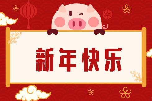 中国仪表网2019年春节放假通知