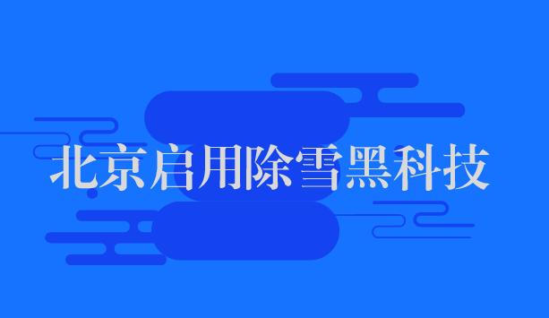 除雪黑科技来了 北京用路面传感器监控高速路