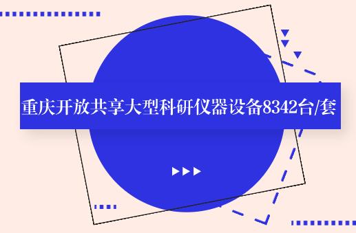 重庆开放共享大型科研仪器设备8342台/套