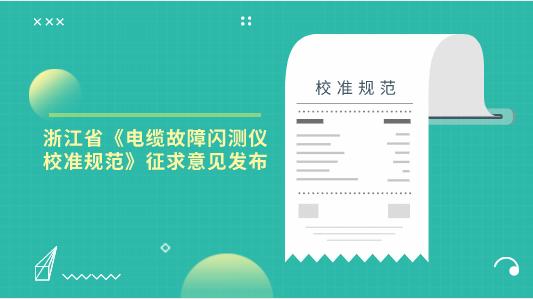 浙江省《电缆故障闪测仪校准规范》征求意见发布