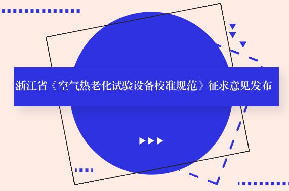 浙江省《空气热老化试验设备校准规范》征求意见发布