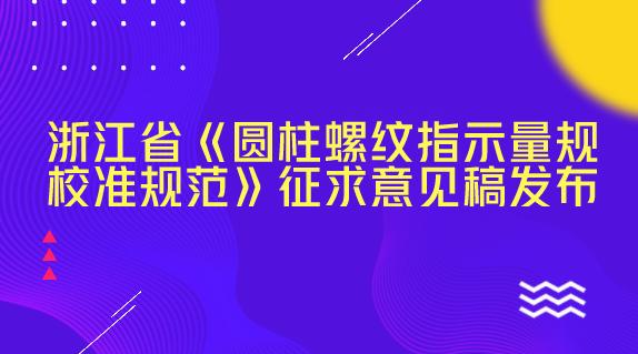 浙江省《圆柱螺纹指示量规校准规范》征求意见稿发布