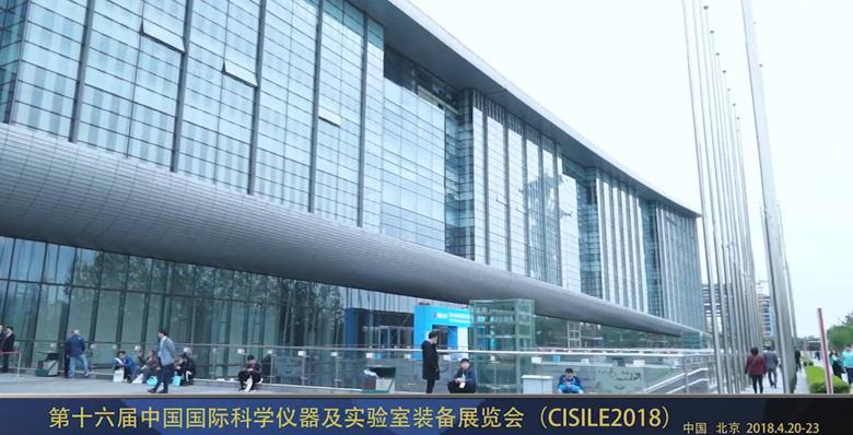 第十六屆中國國際科學儀器及實驗室裝備展覽會隆重舉辦