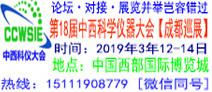 2019成都�U���A大会