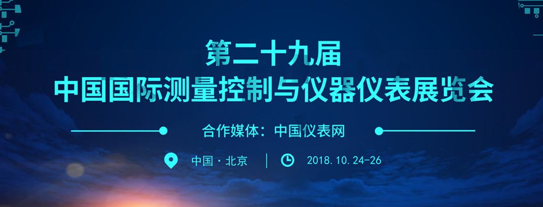 2018多國儀器儀表展