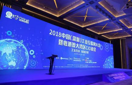 2018深圳工业互联网大会成功举行