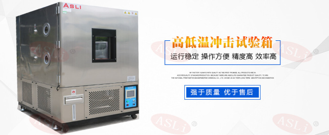 <strong><strong>药品800L高低温测试设备厂家</strong></strong>