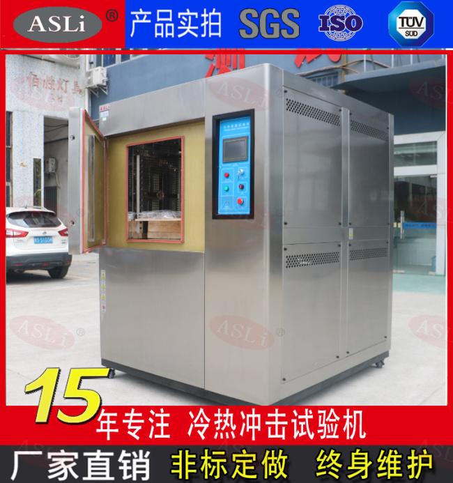 冷熱衝擊試驗箱