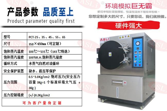 说说PCT高压老化试验箱使用注意事项