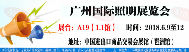 广东艾思荔参展2018广州国际照明展览会