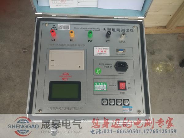 SGDW-5A<strong><strong><strong><strong><strong><strong>防雷大地网测试仪|大型地网接地电阻测量仪</strong></strong></strong></strong></strong></strong>