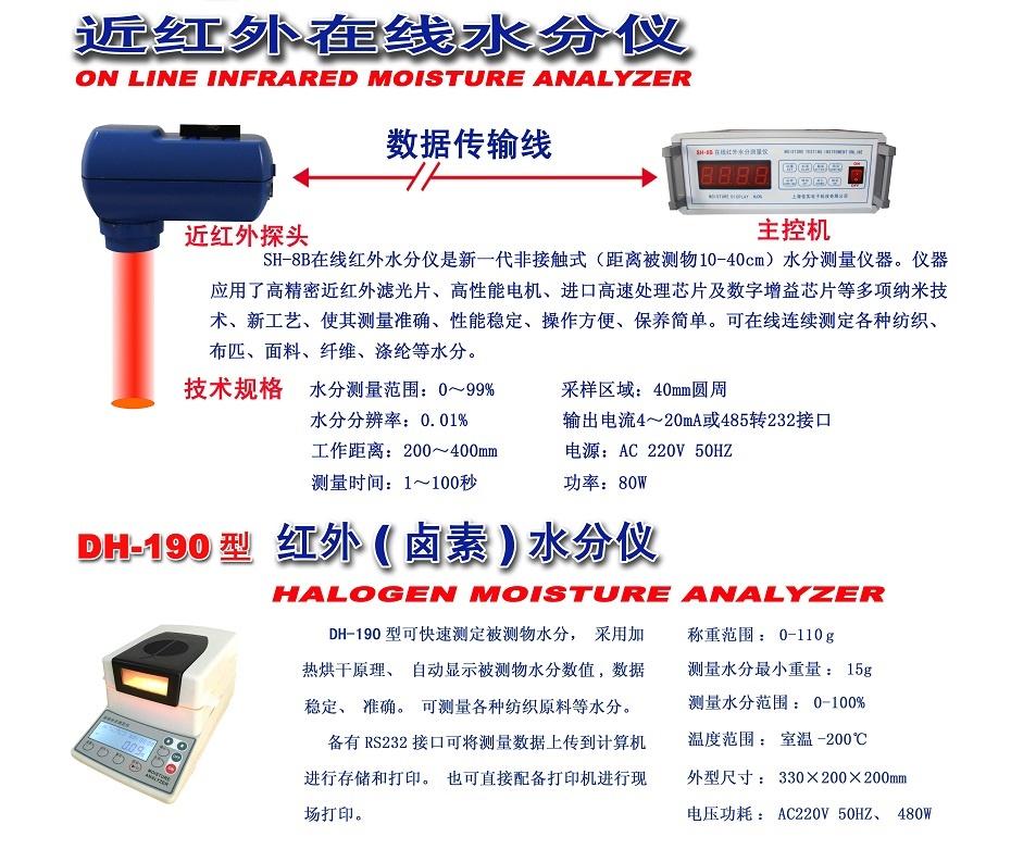 近红外水分仪,水分测量仪,在线水分仪,水分检测仪,测水仪,水分测试仪