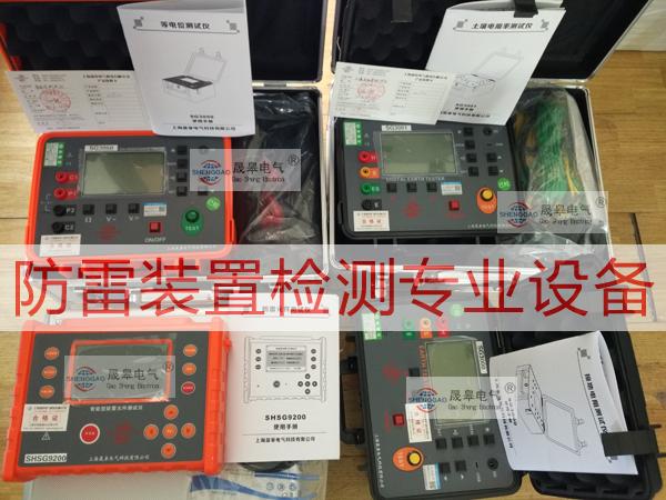 上海防雷检测仪器|晟皋防雷检测设备|防雷装置检测专业设备