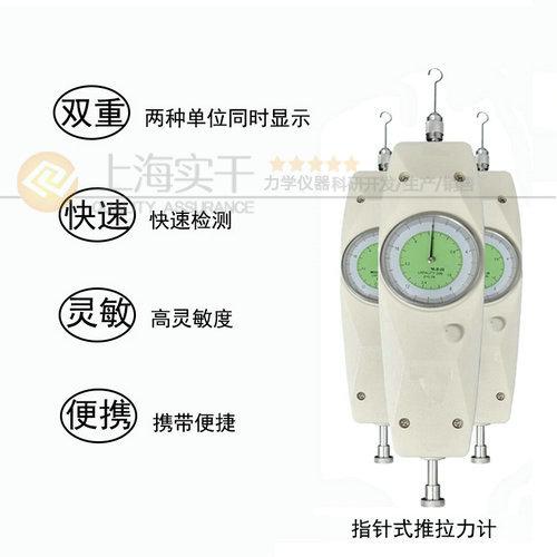 推拉力弹簧测力仪