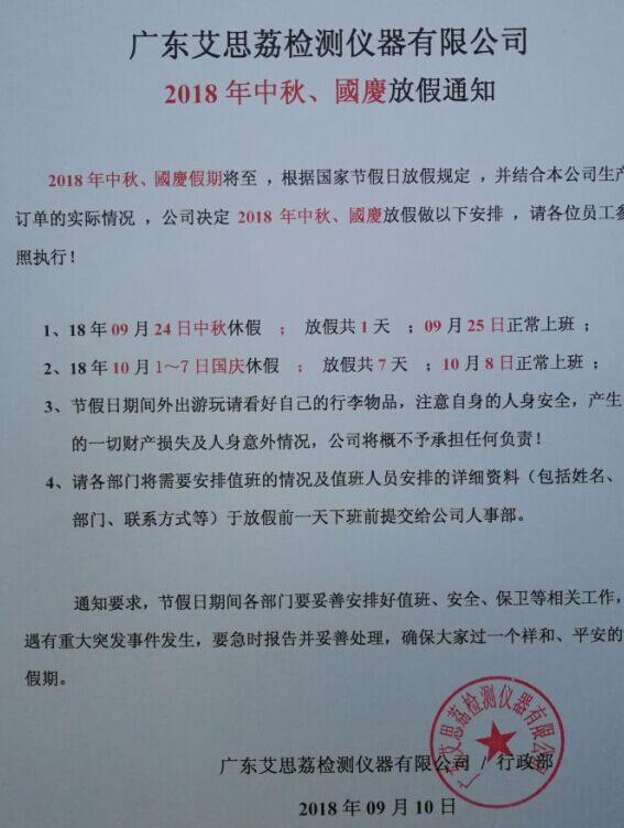 大視窗恒溫恒濕試驗箱廠家2018中秋國慶放假通知