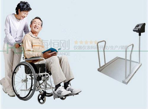 带扶手医用电子秤
