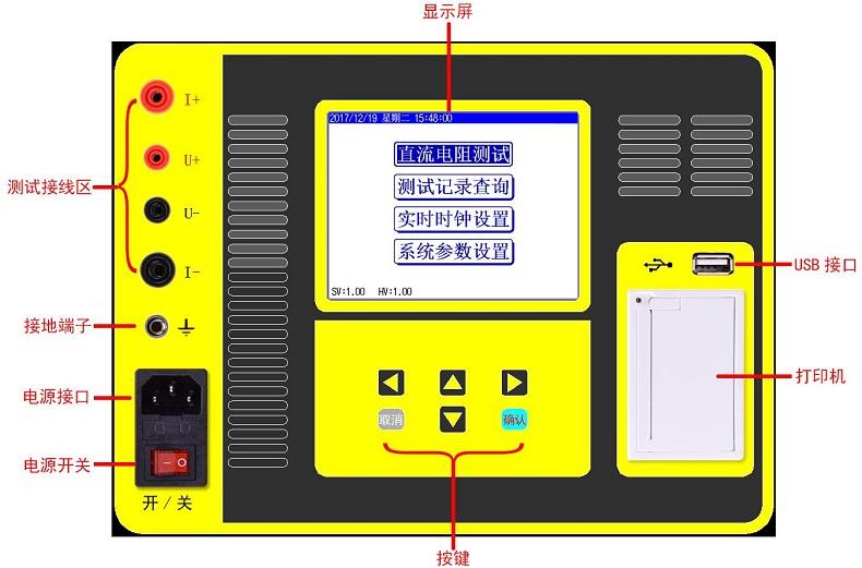 GHR5410单通道直流电阻测试仪