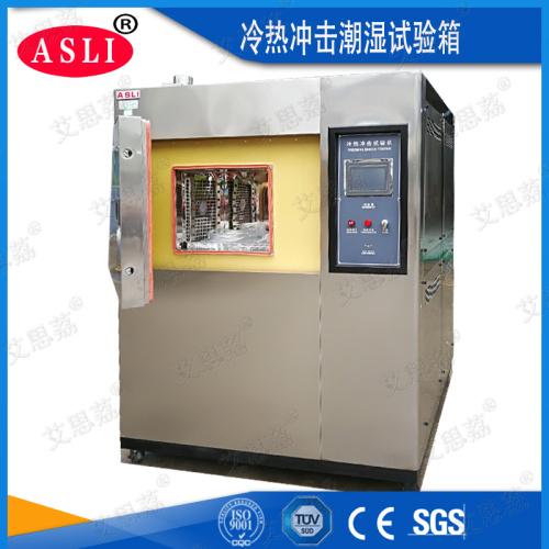 冷熱沖擊試驗箱定制需要多少錢
