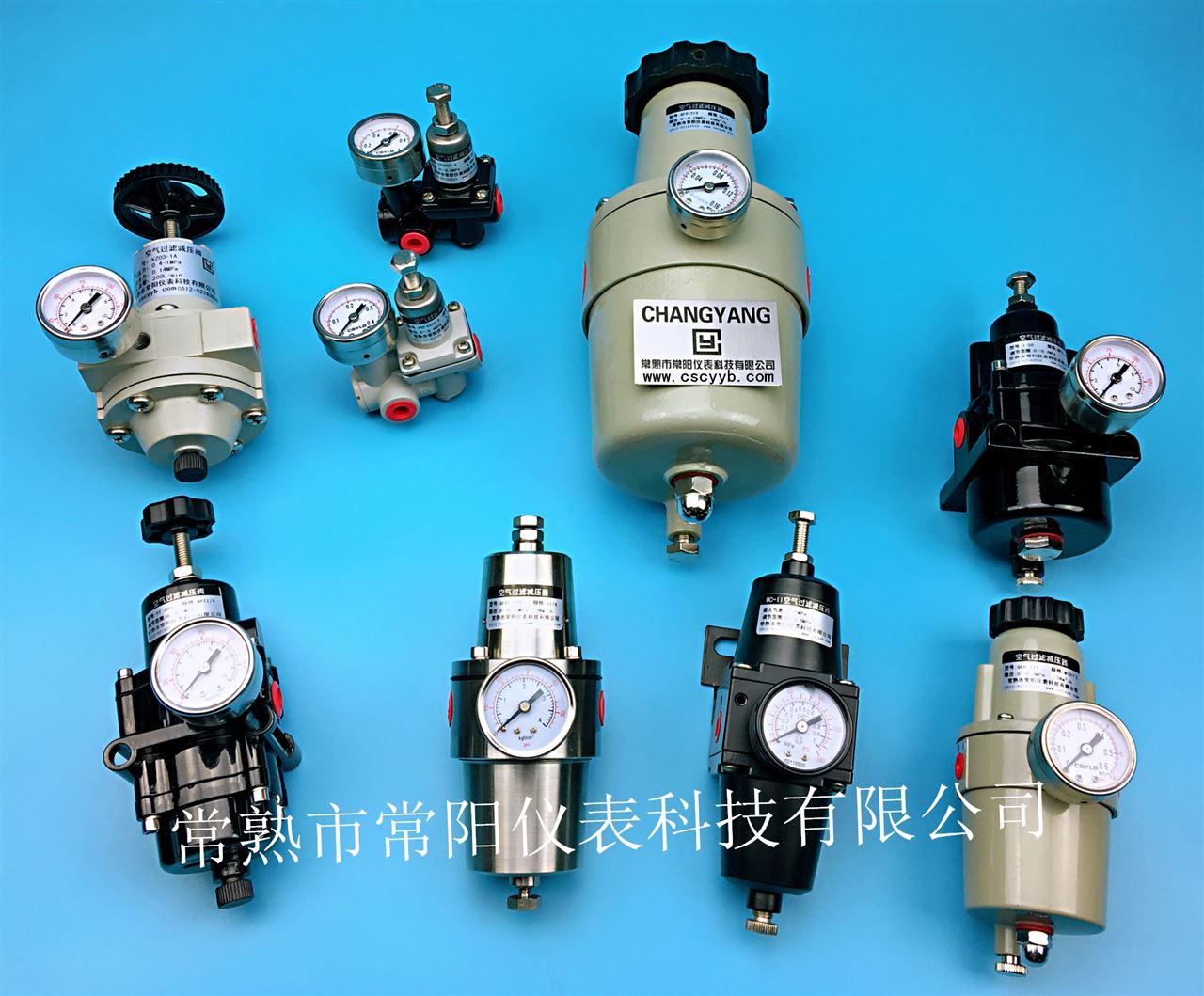 空气过滤减压器,过滤调压阀,调压过滤器