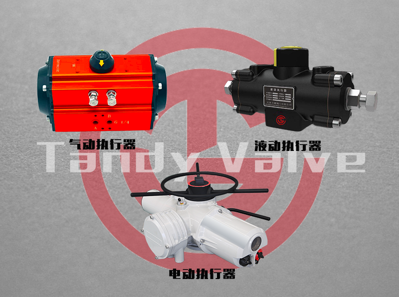 电动实行器、气动实行器、液动实行器