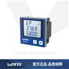 LNF53LNF53三相多功能智能电力仪表领菲LINFEE