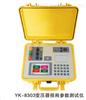 YK-8303變壓器損耗參數測試儀